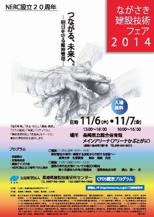 ながさき建設フェアー2014